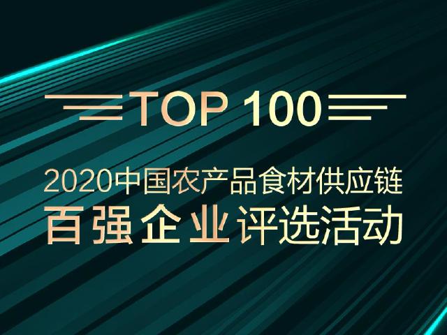 关于开展2020中国农产品食材供应链百强企业排名调查的通知